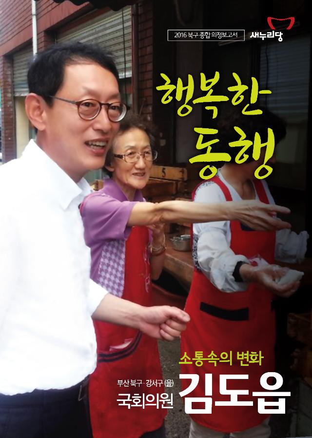 16년_19대종합의정보고서(북구)_Page_01.png