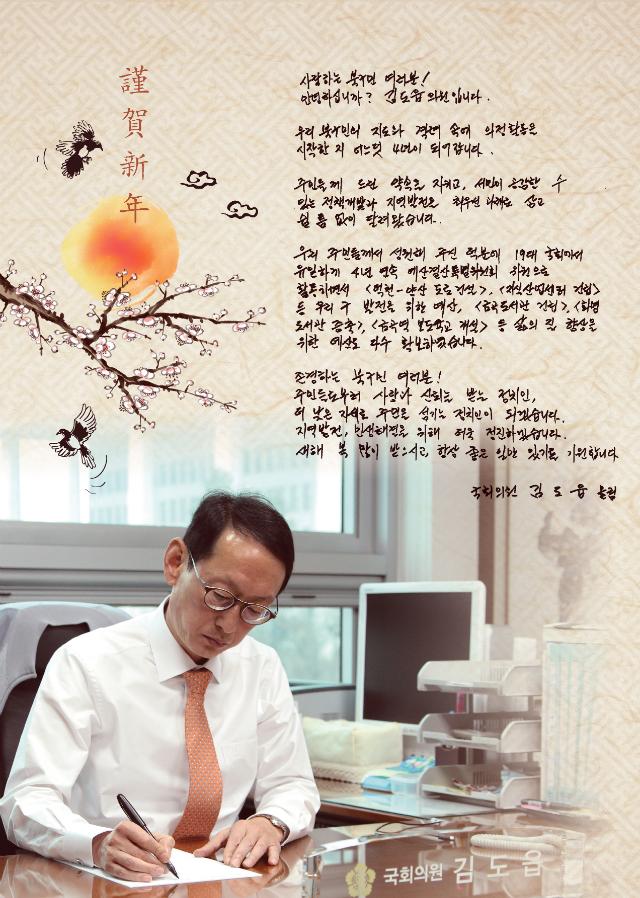 16년_19대종합의정보고서(북구)_Page_02.png