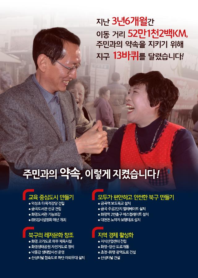 16년_19대종합의정보고서(북구)_Page_03.png