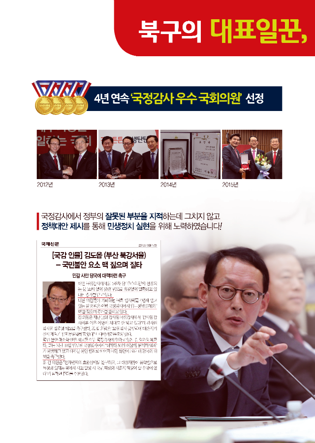 16년_19대종합의정보고서(북구)_Page_04.png