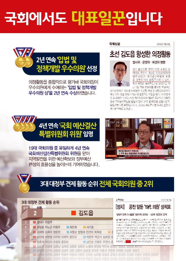 16년_19대종합의정보고서(북구)_Page_05.png