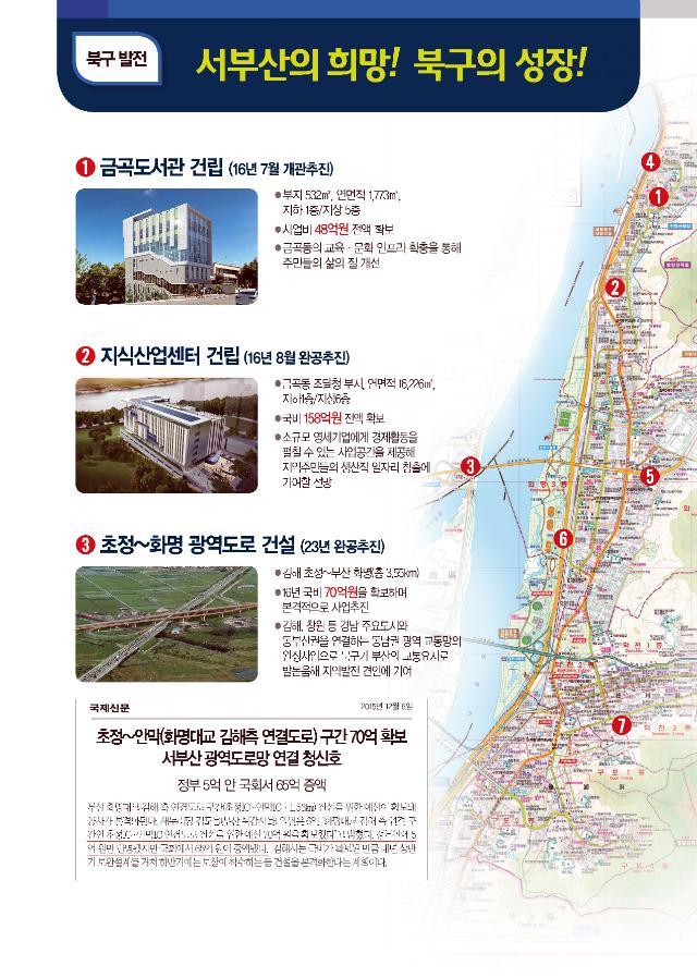 16년_19대종합의정보고서(북구)_Page_06.png