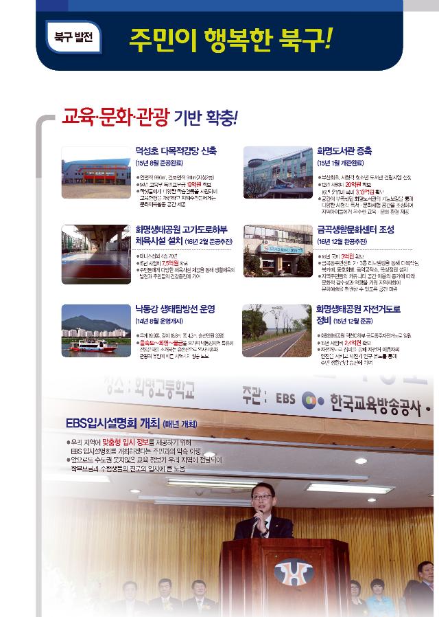 16년_19대종합의정보고서(북구)_Page_08.png