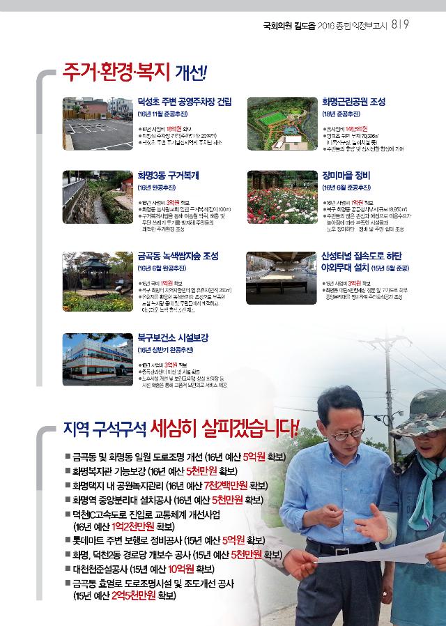 16년_19대종합의정보고서(북구)_Page_09.png