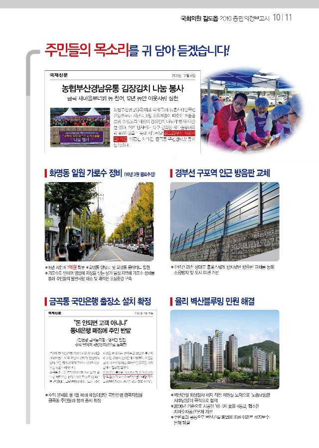 16년_19대종합의정보고서(북구)_Page_11.png