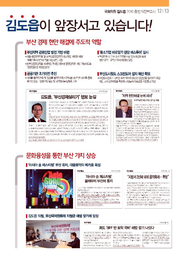 16년_19대종합의정보고서(북구)_Page_13.png