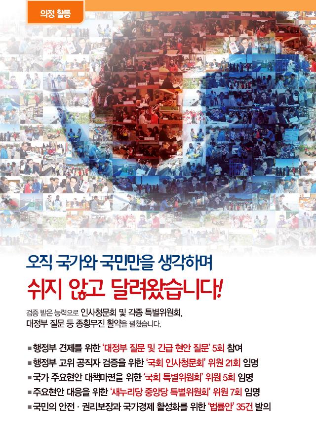 16년_19대종합의정보고서(북구)_Page_14.png