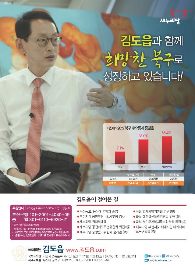 16년_19대종합의정보고서(북구)_Page_16.png