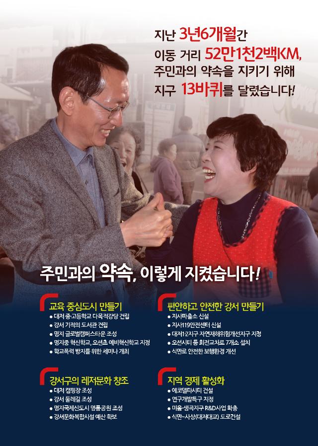 16년_19대종합의정보고서(강서구)_Page_03.png