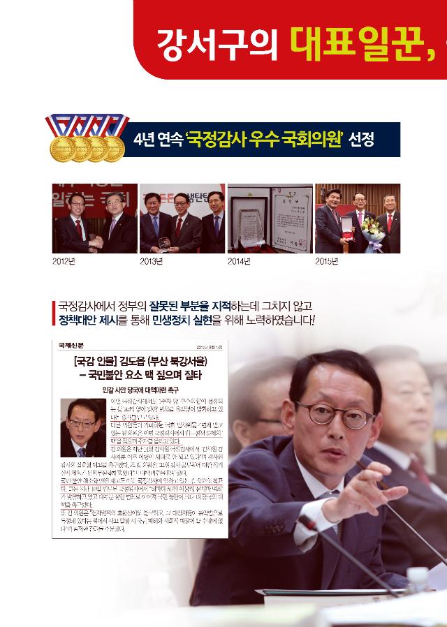 16년_19대종합의정보고서(강서구)_Page_04.png