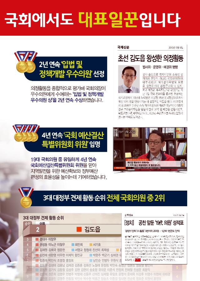 16년_19대종합의정보고서(강서구)_Page_05.png