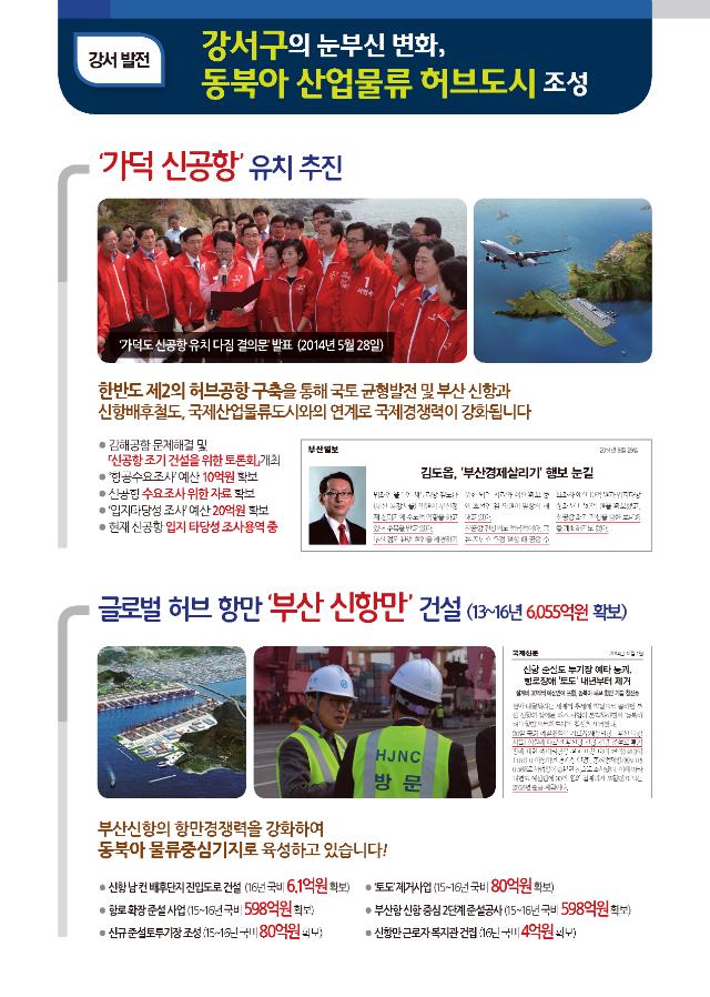 16년_19대종합의정보고서(강서구)_Page_06.png