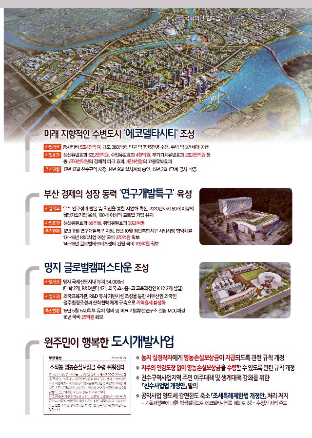 16년_19대종합의정보고서(강서구)_Page_07.png