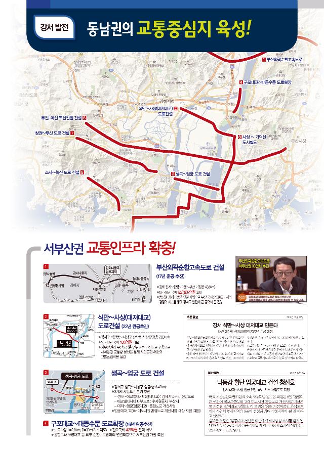 16년_19대종합의정보고서(강서구)_Page_08.png