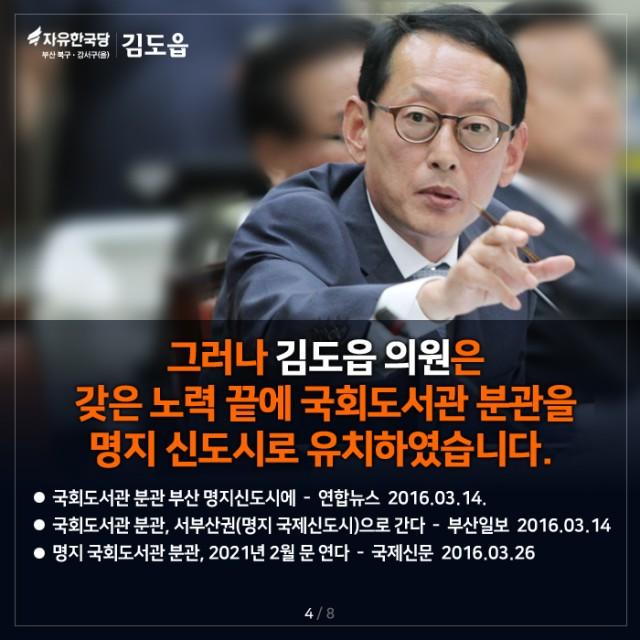 카드뉴스_국회도서관강서유치_화면4.jpg