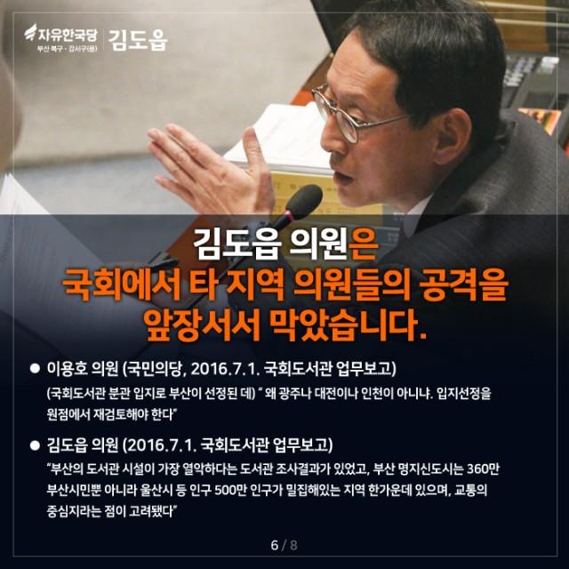 카드뉴스_국회도서관강서유치_화면6.jpg