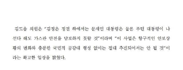 [보도자료] 문대통령, 남북러 가스관 연결사업으로 북한에 24조 퍼주려하나(171116)005.jpg