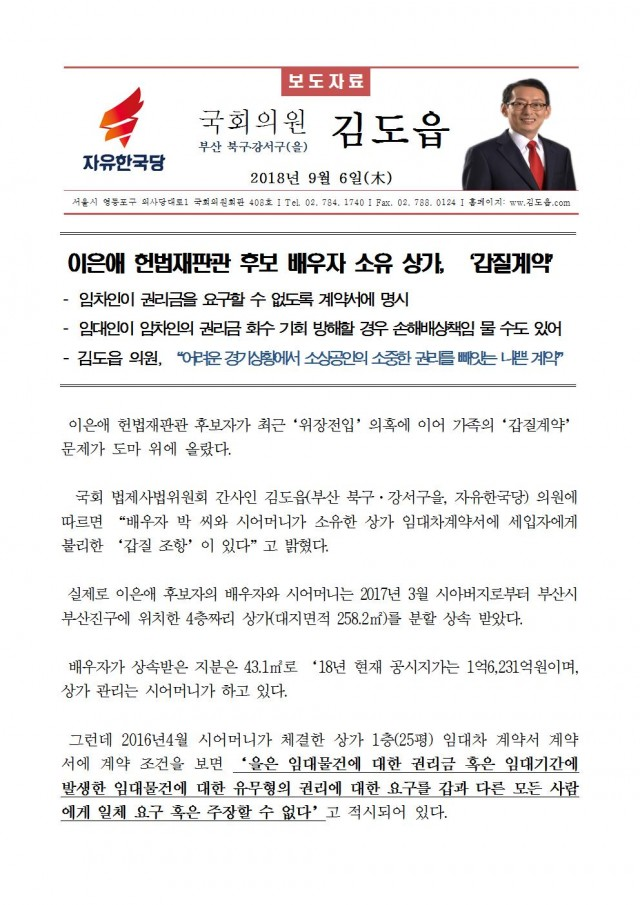 20180906 [김도읍의원실 보도자료] 이은애 헌법재판관 후보 배우자 소유 상가 갑질계약001.jpg