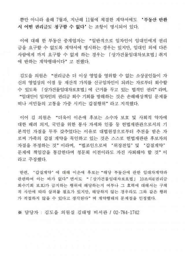 20180906 [김도읍의원실 보도자료] 이은애 헌법재판관 후보 배우자 소유 상가 갑질계약002.jpg