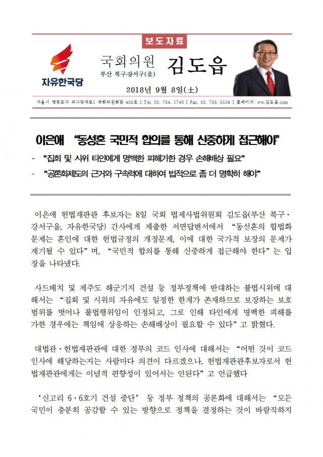 20180908 [김도읍의원실 보도자료] 이은애, 동성혼 국민적 합의를 통해 신중하게 접근해야001.jpg