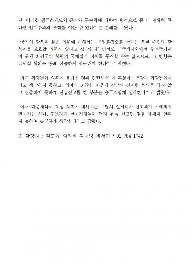 20180908 [김도읍의원실 보도자료] 이은애, 동성혼 국민적 합의를 통해 신중하게 접근해야002.jpg