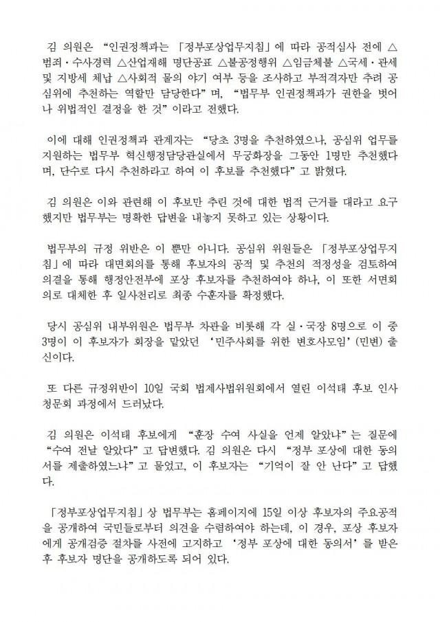 20180911 [김도읍의원실 보도자료]법무부, 이석태 국민훈장 수여위해 규정·절차 내던져002.jpg