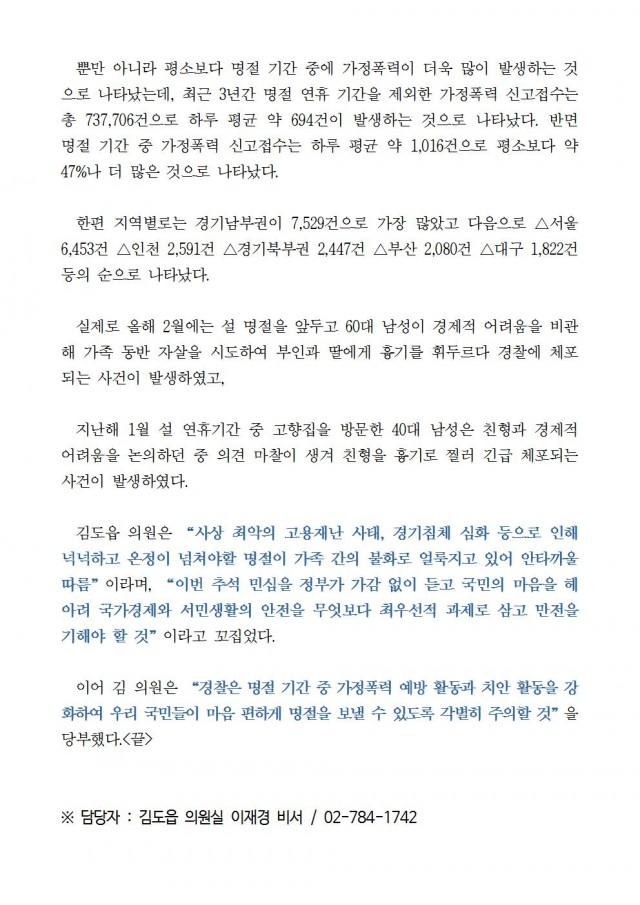 180911_김도읍의원실_보도자료18_명절, '가정폭력'신고 평소보다 47%나 더 많이 발생002.jpg