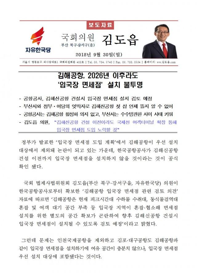 20180930 [김도읍의원실 보도자료] 김해공항, 2026년 이후라도 입국장 면세점 설치 불투명001.jpg