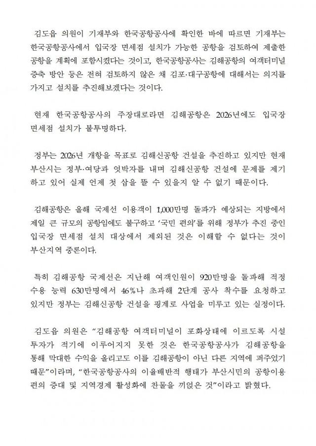 20180930 [김도읍의원실 보도자료] 김해공항, 2026년 이후라도 입국장 면세점 설치 불투명002.jpg