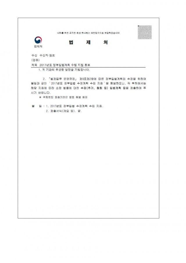[김도읍의원실 보도자료] 법제처, 권한 없이 정부 입법계획 수정 진두지휘(181015)003.jpg