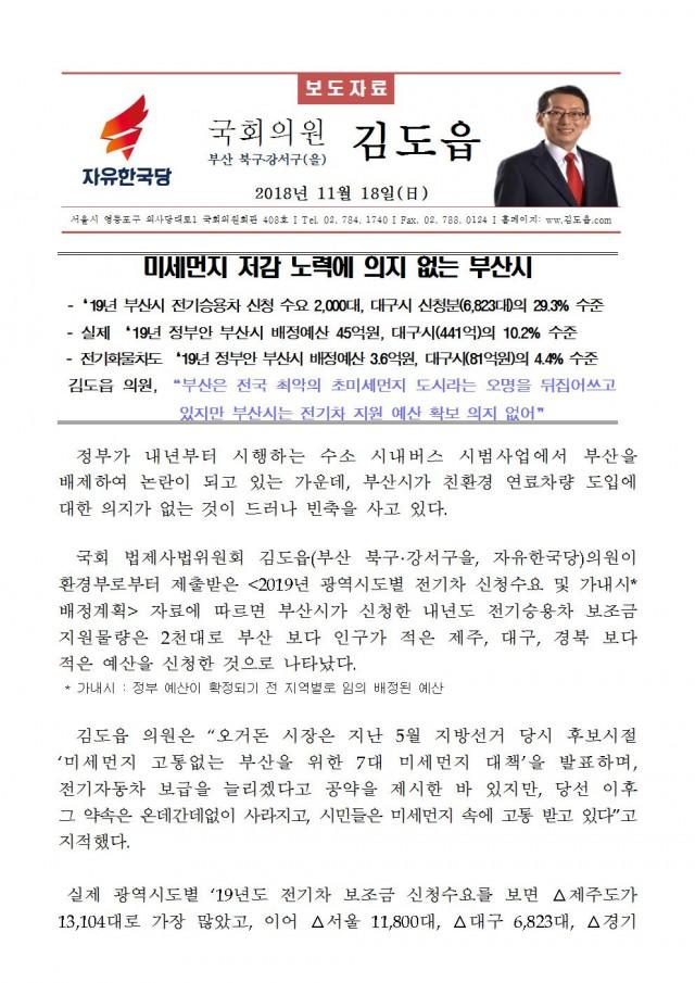 20181118 [김도읍의원실 보도자료] 미세먼지 저감 노력에 의지 없는 부산시001.jpg