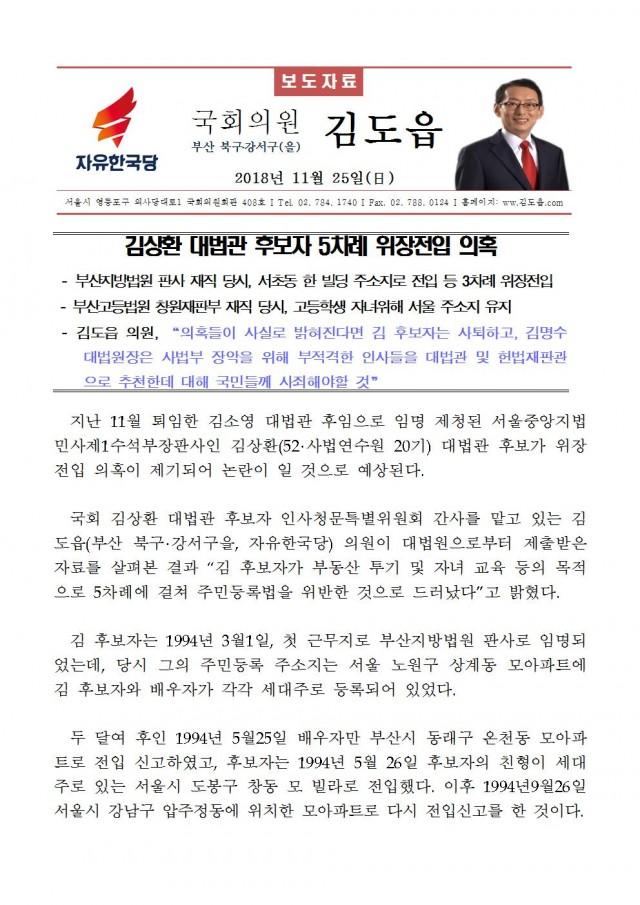 20181125[김도읍의원실 보도자료] 김상환 대법관 후보자도 5차례 위장전입 의혹001.jpg