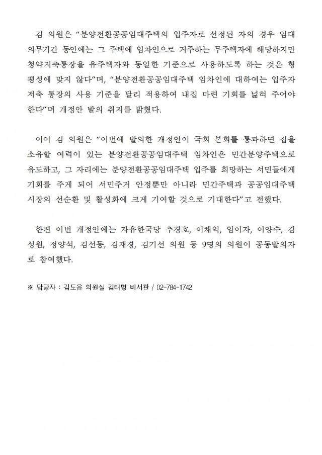 20181128 [김도읍의원실 보도자료] 분양전환공공임대주택 입주자, 민간분양 청약 가능002.jpg