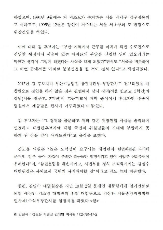 20181129 [김도읍의원실 보도자료] 김상환 대법관 후보, 분양목적 위장전입 인정(수정2)002.jpg