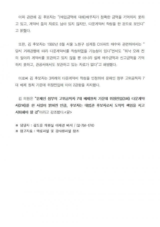 181201_김도읍의원실보도자료_김상환 대법관 후보자 다운계약서 작성 인정!002.jpg