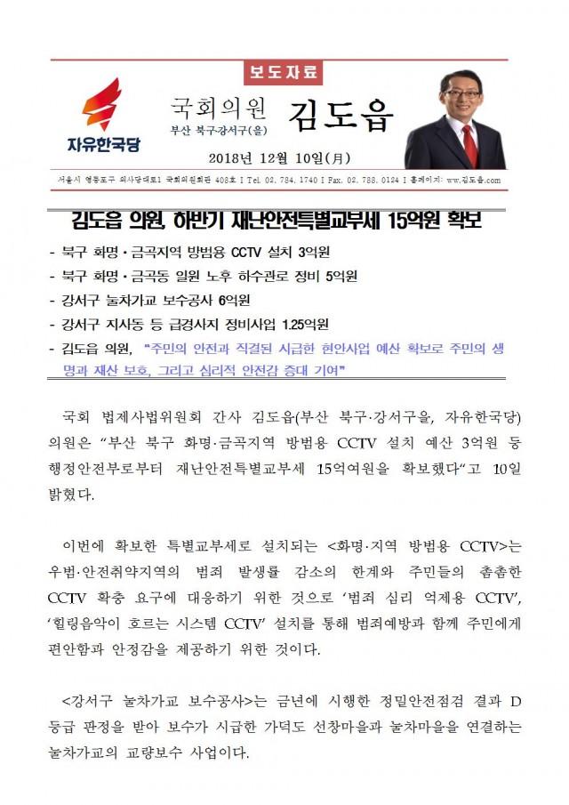 20181210 [김도읍의원실보도자료] 김도읍 의원, 재난안전특별교부세 15억원 확보001.jpg