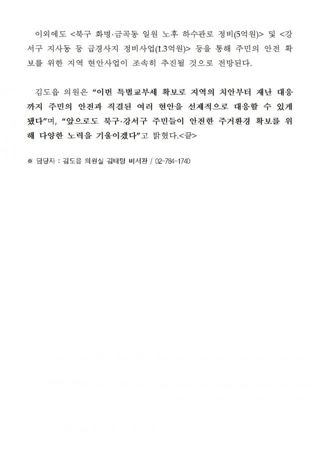 20181210 [김도읍의원실보도자료] 김도읍 의원, 재난안전특별교부세 15억원 확보002.jpg