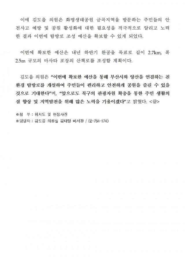 20181214 [김도읍의원실 보도자료] 김도읍의원, 화명생태공원 금곡지역 탐방로 조성 예산 확보002.jpg