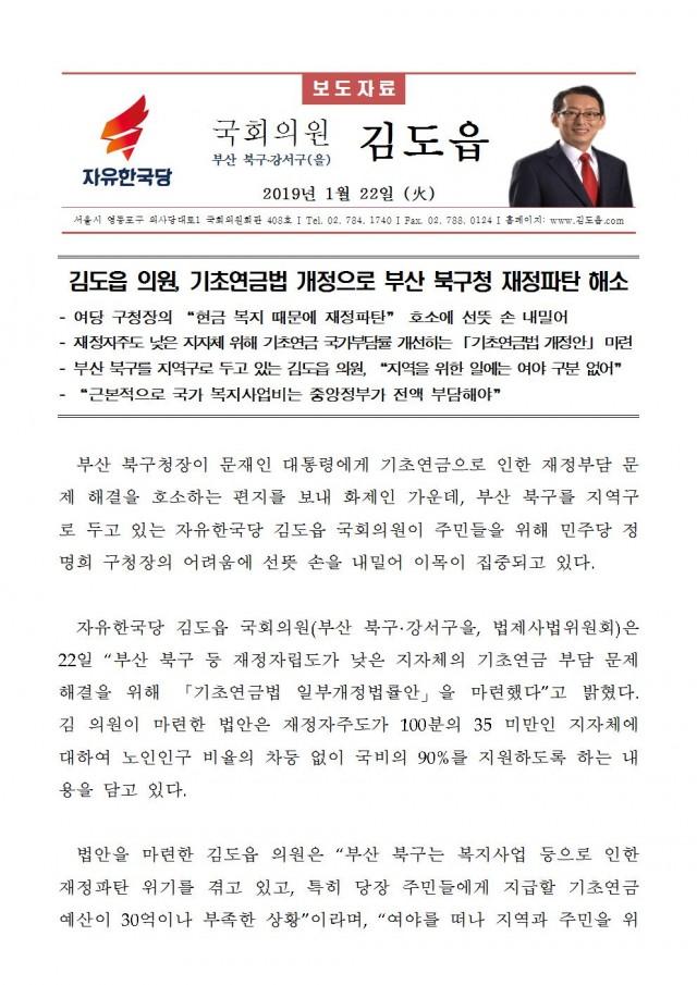 20190122 [보도자료] 김도읍 의원, 기초연금법 개정으로 부산 북구청 재정파탄 해소001.jpg