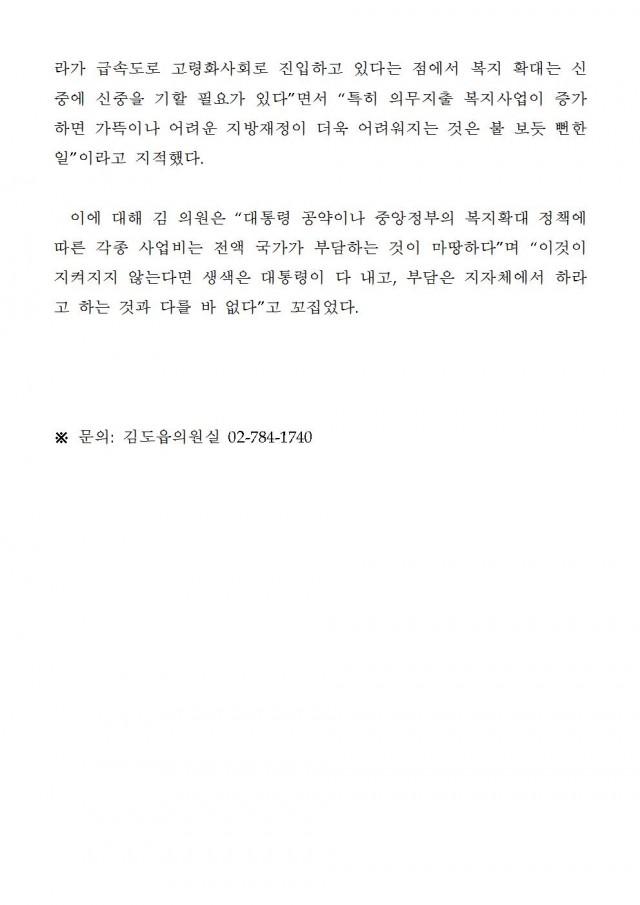 20190122 [보도자료] 김도읍 의원, 기초연금법 개정으로 부산 북구청 재정파탄 해소003.jpg