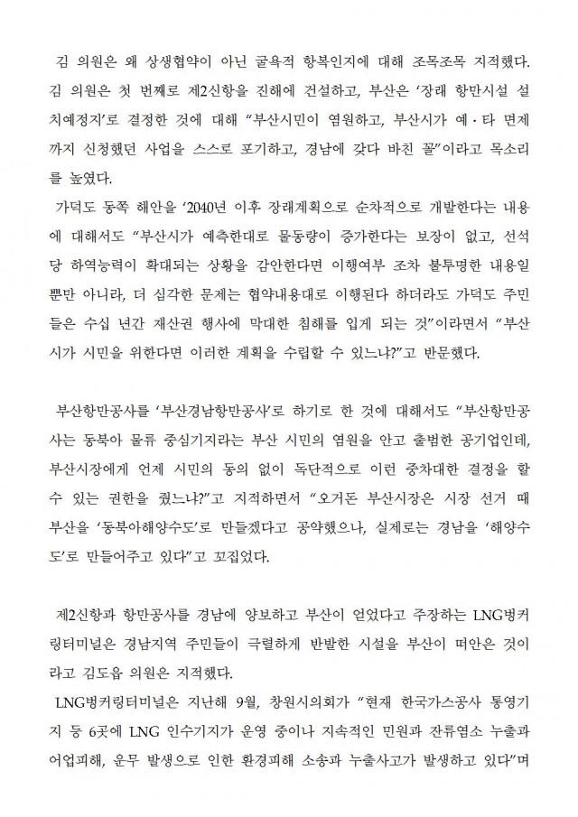 부산-경남 2신항 관련 상생협약은 부산시의 굴욕적 합의 (190130)002.jpg