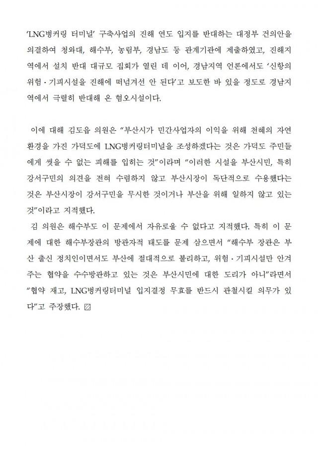 부산-경남 2신항 관련 상생협약은 부산시의 굴욕적 합의 (190130)003.jpg