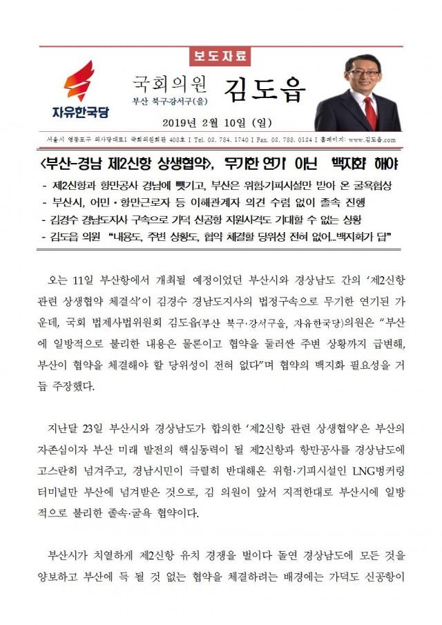 [보도자료] 부산-경남 2신항 상생협약, 무기한 연기 아닌 백지화 해야001.jpg