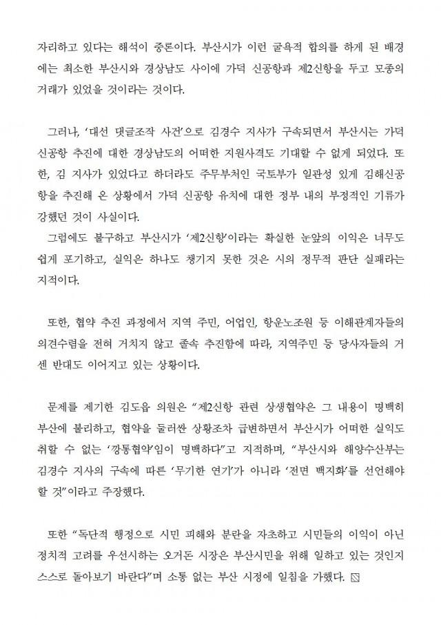 [보도자료] 부산-경남 2신항 상생협약, 무기한 연기 아닌 백지화 해야002.jpg