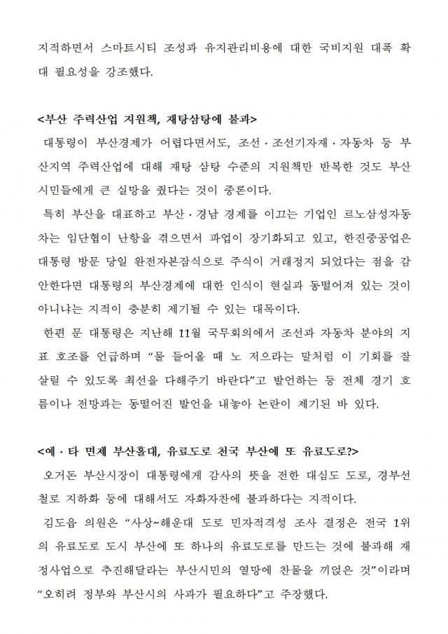실망만 가득했던 대통령 부산방문(190213)003.jpg