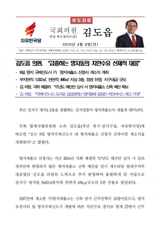 """11. [보도자료] 김도읍 의원, """"급증하는 명지동의 치안수요 선제적 대응""""(20190408)001.jpg"""