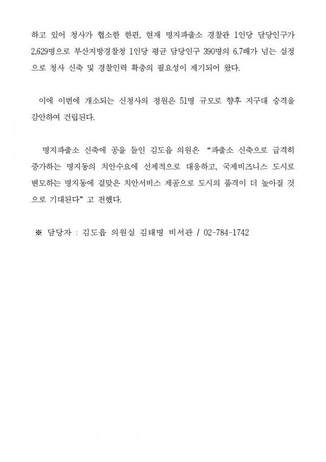 """11. [보도자료] 김도읍 의원, """"급증하는 명지동의 치안수요 선제적 대응""""(20190408)002.jpg"""