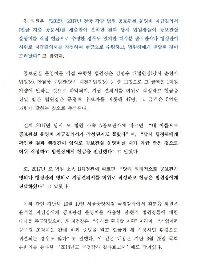 20190408_김도읍의원실 보도자료5_ 문형배 후보자 논란의 공보관실 운영비 사용 의혹002.jpg