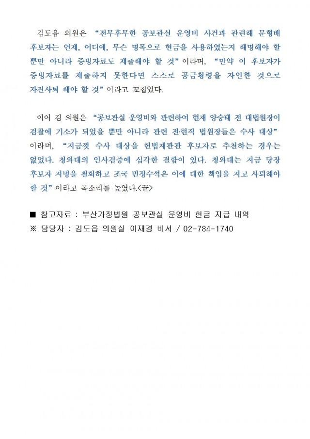 20190408_김도읍의원실 보도자료5_ 문형배 후보자 논란의 공보관실 운영비 사용 의혹003.jpg